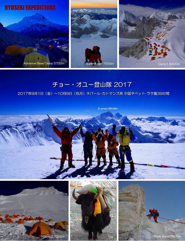 チョー・オユー登山隊2017