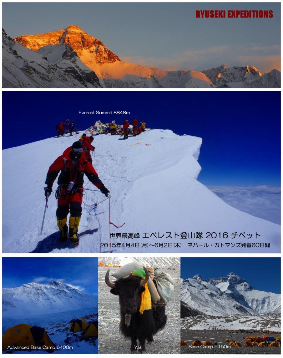 s-エベレスト2016チベット