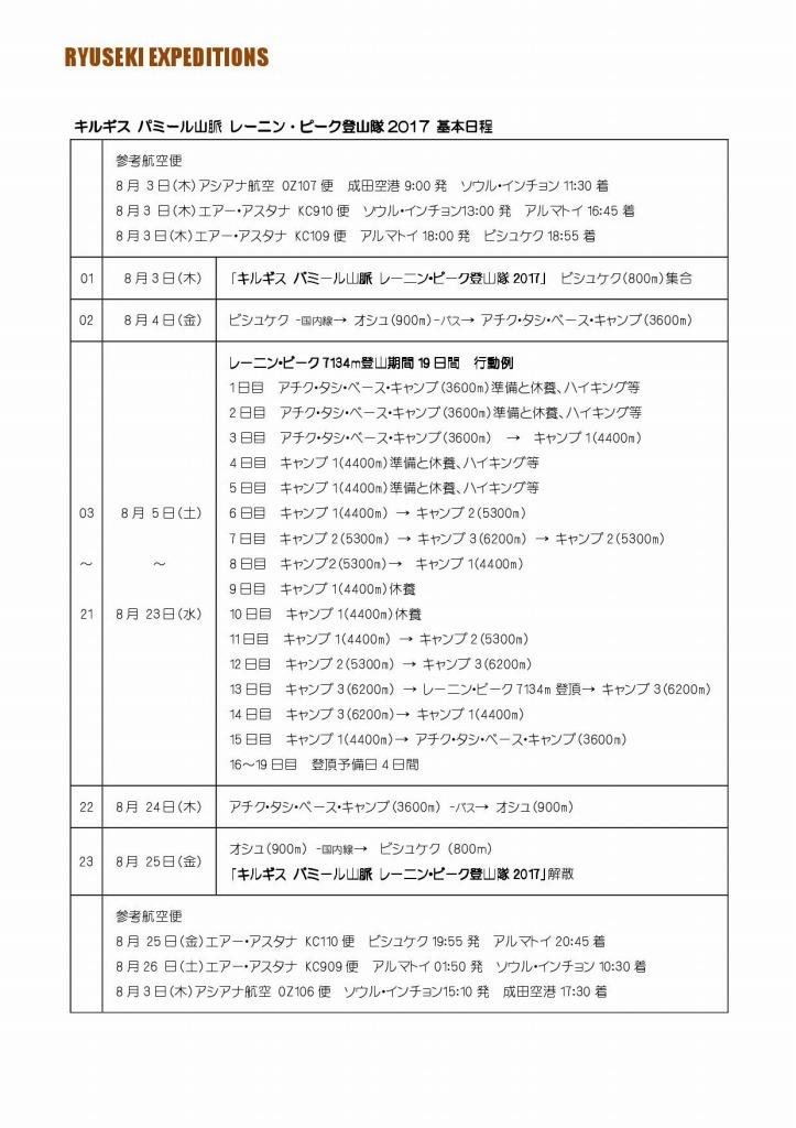 レーニン・ピーク登山隊2017基本日程