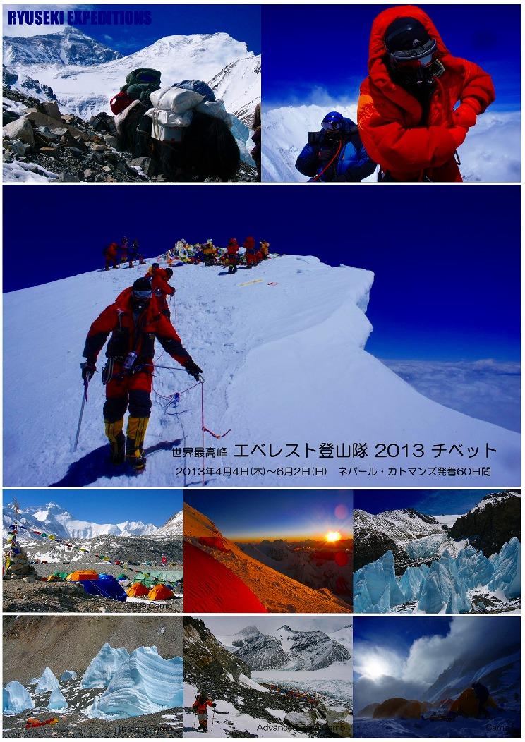 エベレスト登山隊2013
