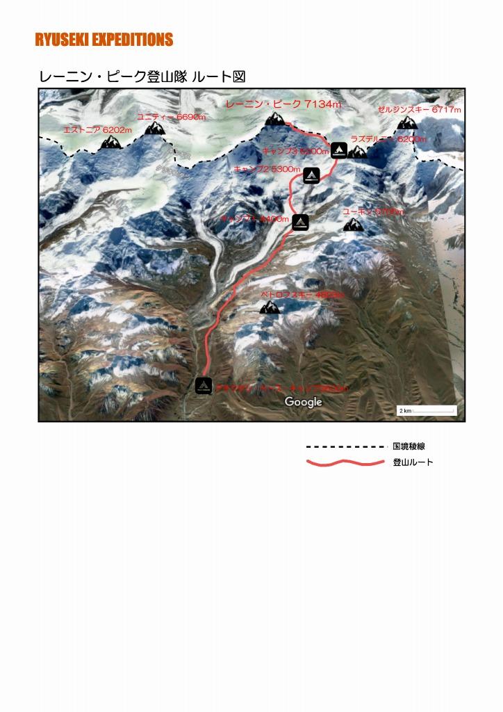 レーニン・ピーク登山隊2017ルート図