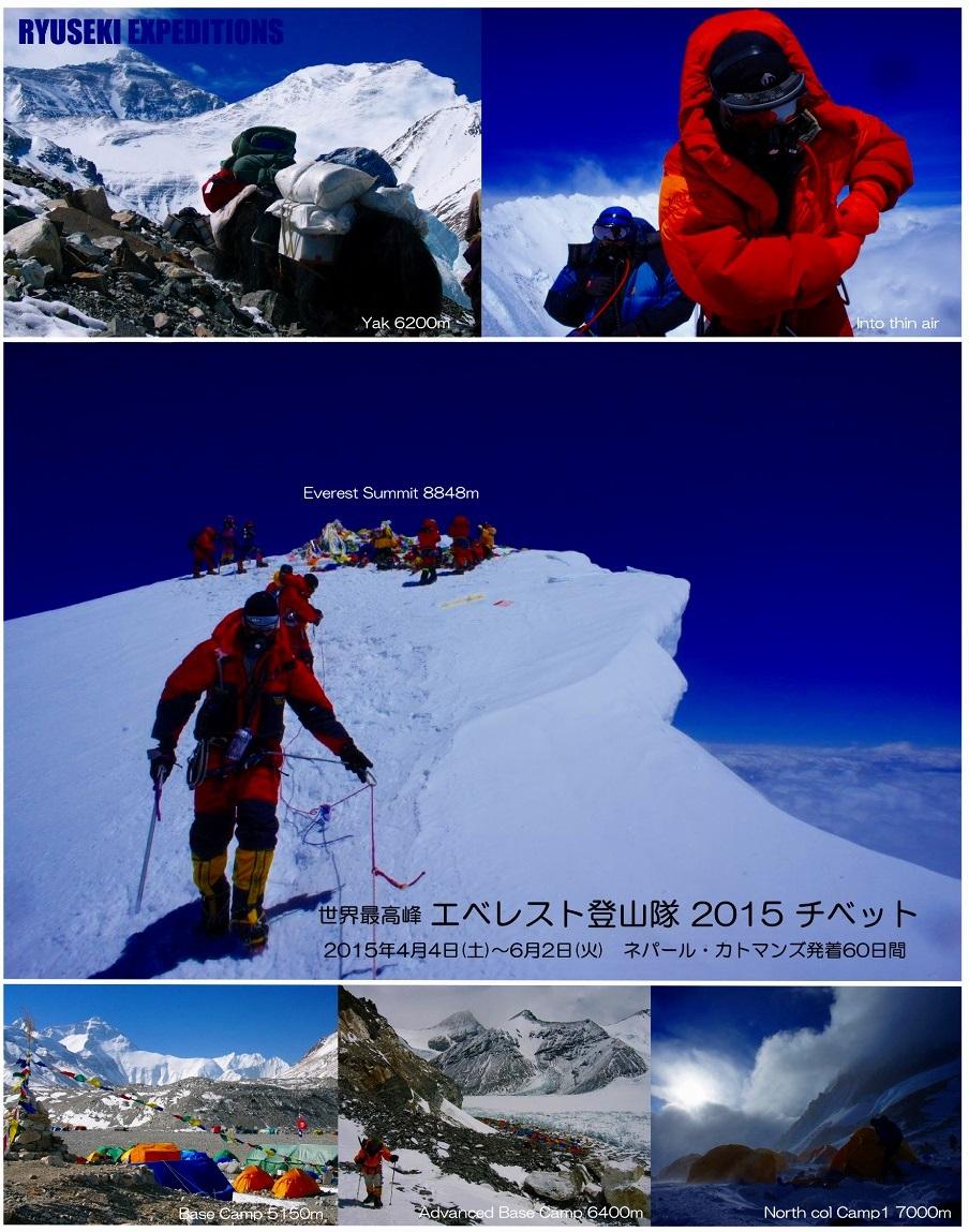 エベレスト2015チベット