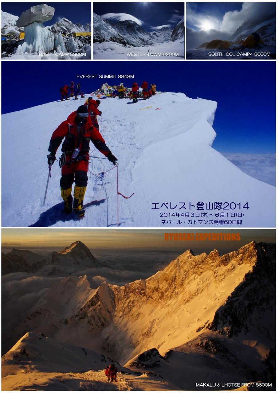 エベレスト登山隊2014