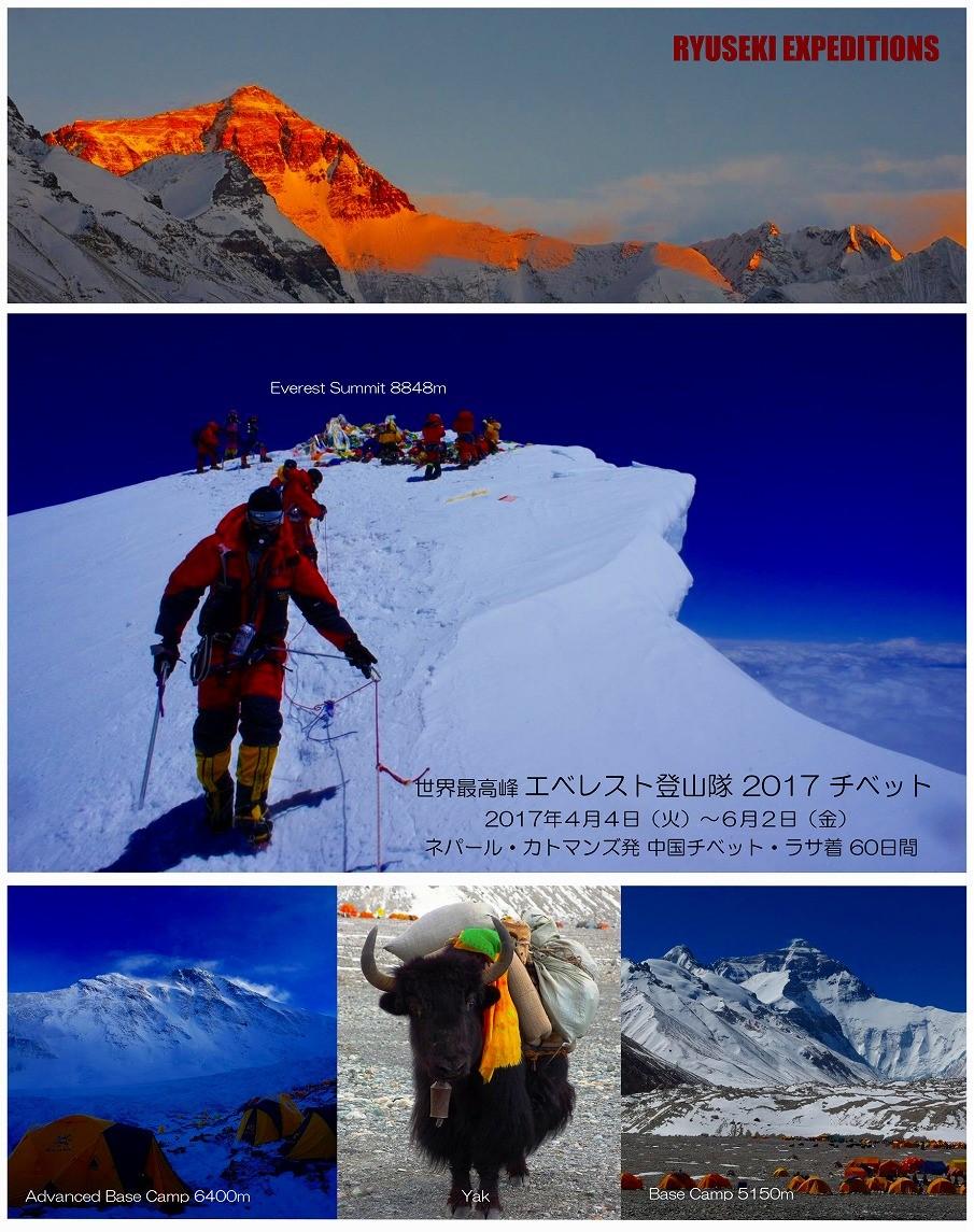 エベレスト2017チベット