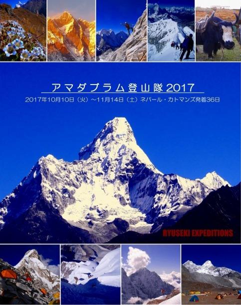 アマダブラム登山隊2017 中止のお知らせ