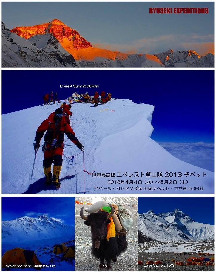 世界最高峰 エベレスト登山隊2018チベット