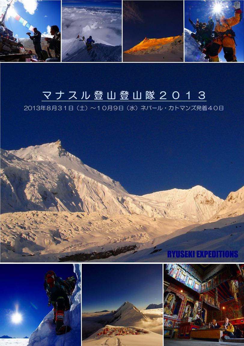 マナスル登山隊2013