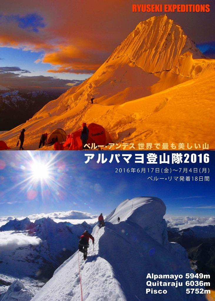 アルパマヨ登山隊2016