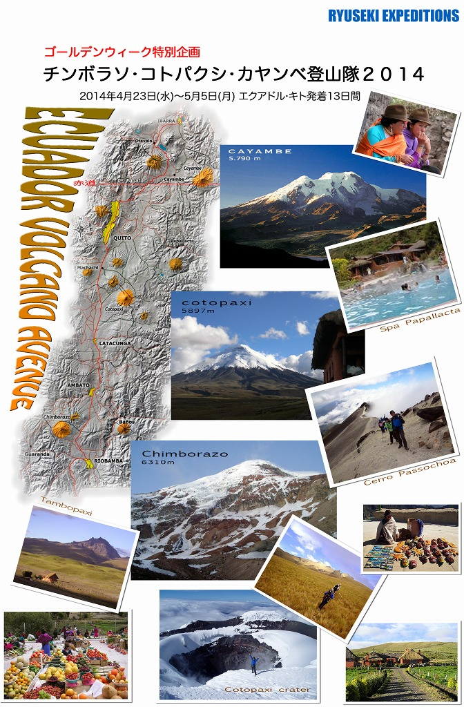 チンボラソ・コトパクシ・カヤンベ登山隊2014