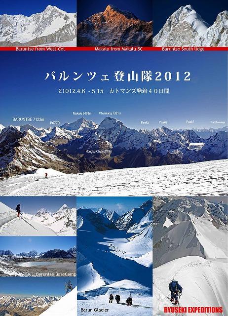 バルンツェ登山隊2012