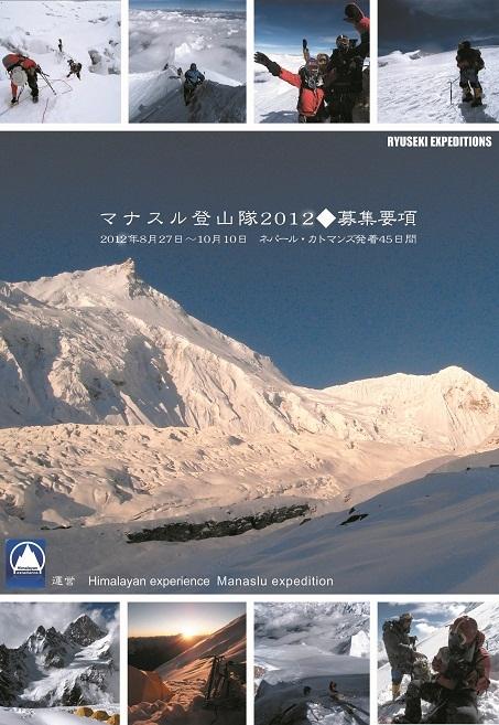 マナスル登山隊2012