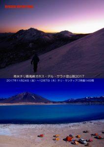 南米最高峰アコンカグア 360°トラバース & チリ最高峰オホス・デル・サラド登山隊2017