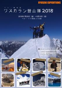 中国新疆ウイグル自治区 崑崙山脈 ムスターグ・アタ7546m スキー登山隊2018