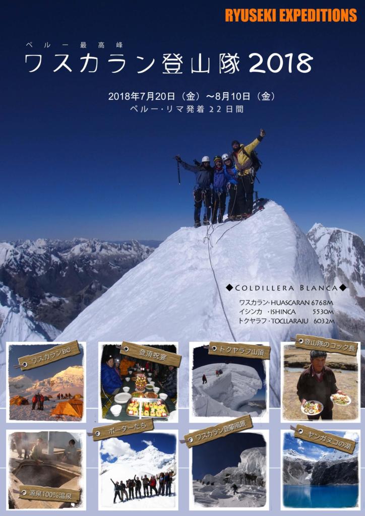 南米ペルー最高峰 ワスカラン登山隊2018 6768m中止のお知らせ