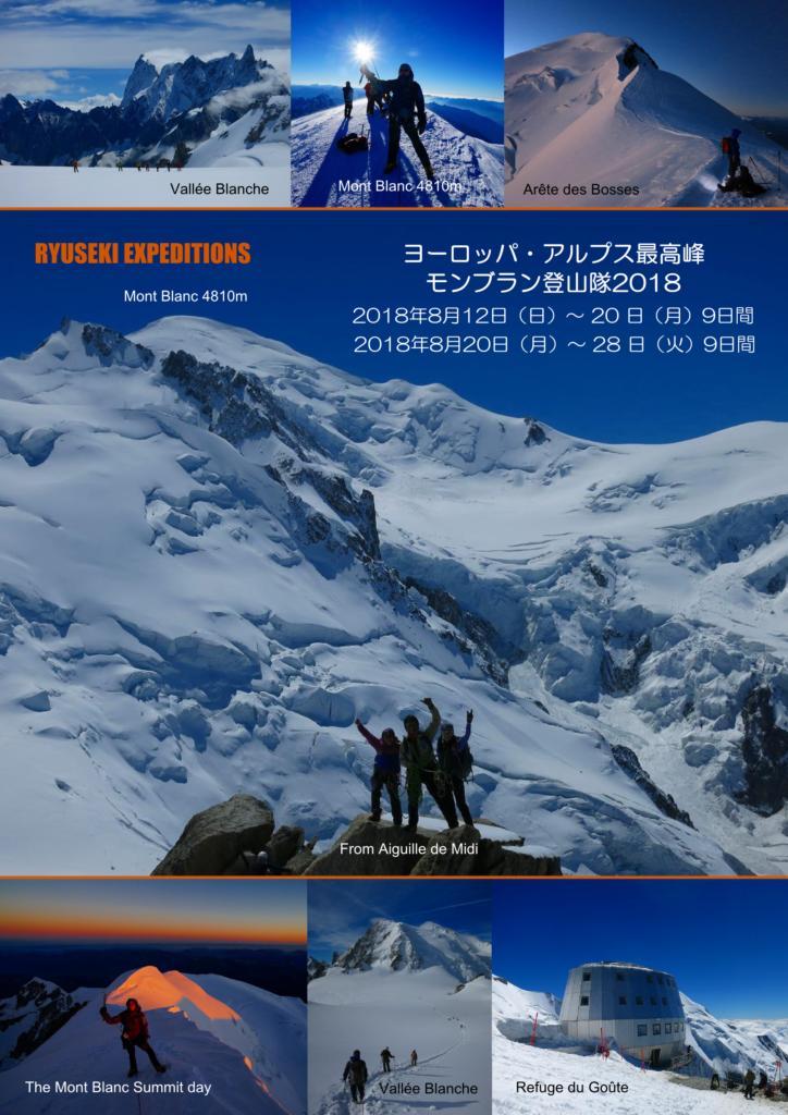 ヨーロッパ・アルプス最高峰 モンブラン登山隊2018 4808m