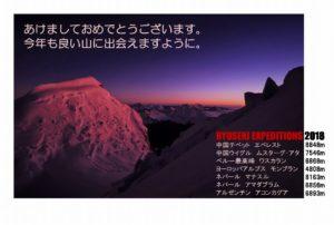 八ヶ岳・赤岳登頂と雪山技術講習会2日間