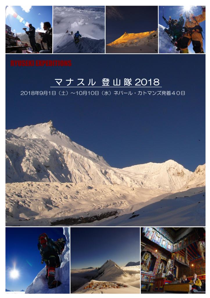 マナスル登山隊2018 8163m