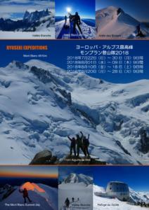 エベレスト登山隊2018チベット the movie3 空気が薄いよ~!