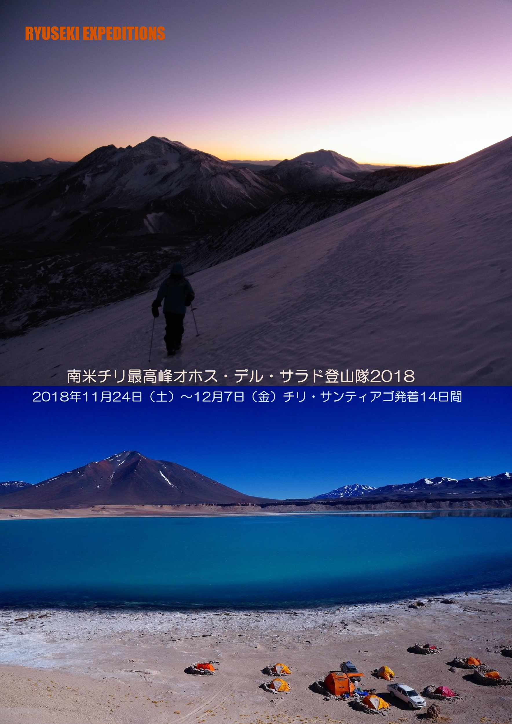 南米チリ最高峰オホス・デル・サラド登山隊2018 6893m