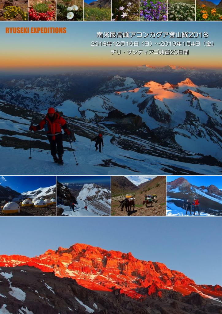 南米最高峰アコンカグア登山隊2018 6962m