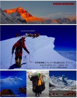 世界最高峰エベレスト登山隊2020チベット 8848m 日程と料金改定のお知らせ
