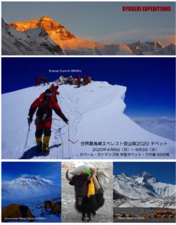 世界最高峰エベレスト登山隊2020チベット 8848m 中止のお知らせ