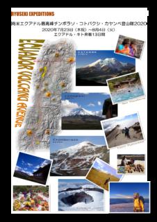 南米エクアドル最高峰チンボラソ6310m コトパクシ5897m カヤンベ5790m 登山隊2020 中止のお知らせ