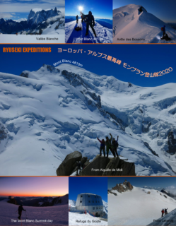 ヨーロッパ・アルプス最高峰 モンブラン登山隊2020