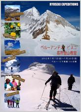 ピスコ登山教室2012