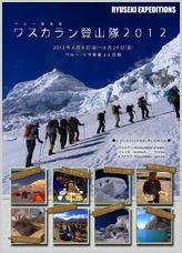 ワスカラン登山隊2012