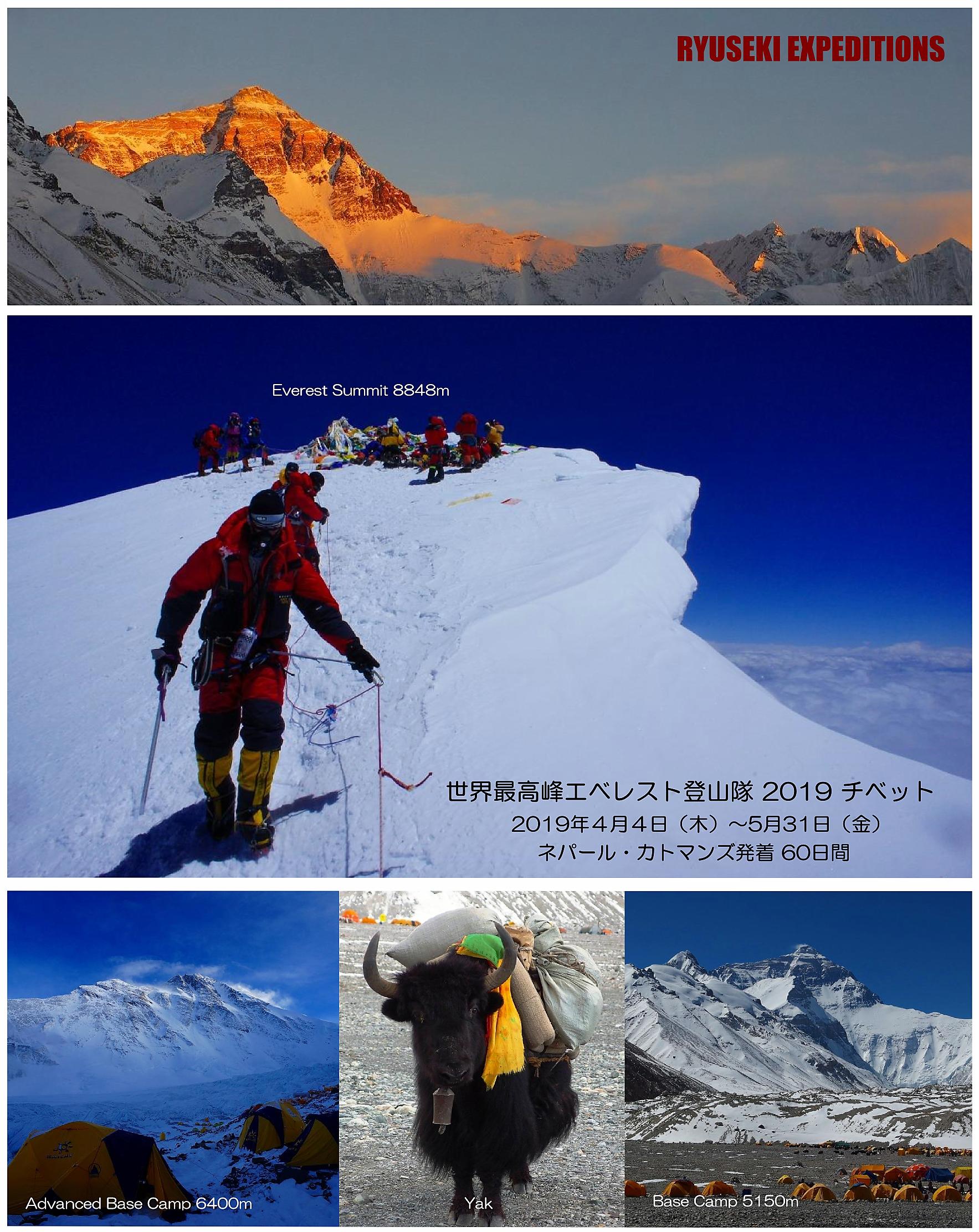 世界最高峰エベレスト登山隊2019チベット 8848m 基本日程と参加費用の改訂のお知らせ