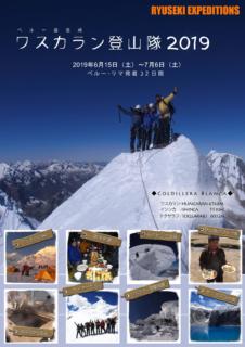 南米ペルー最高峰 ワスカラン登山隊2019 6768m