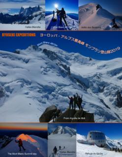 ヨーロッパ・アルプス最高峰 モンブラン登山隊2019 4810m