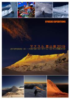 マナスル登山隊2019 8163m 参加費用改定のお知らせ